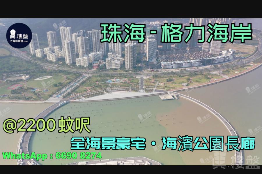 格力海岸_珠海 珠海情侶路 海濱公園長廊 港人盡享退休生活 (實景航拍)