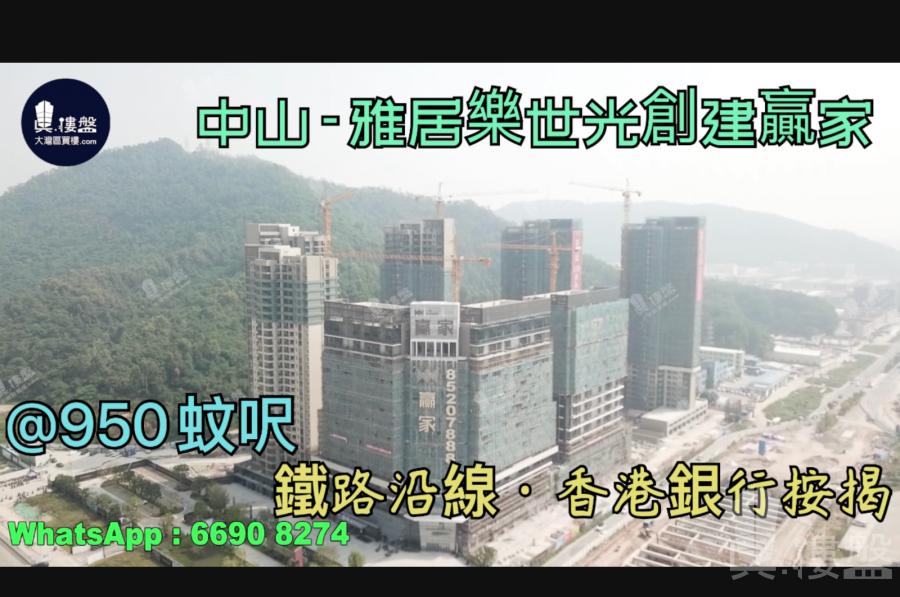 雅居樂世光創建贏家|首期10萬|深中大橋出入口與香港深圳一橋之隔|香港銀行按揭
