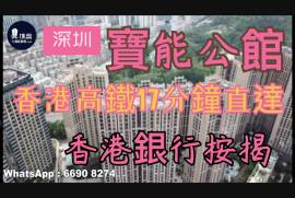 寶能公館_深圳 首期5萬(減) 香港高鐵17分鐘直達 香港銀行按揭 (實景航拍)