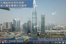 華潤深圳灣瑞府 首期5萬(減) 鐵路沿線與香港一橋之隔 香港銀行按揭 (實景航拍)