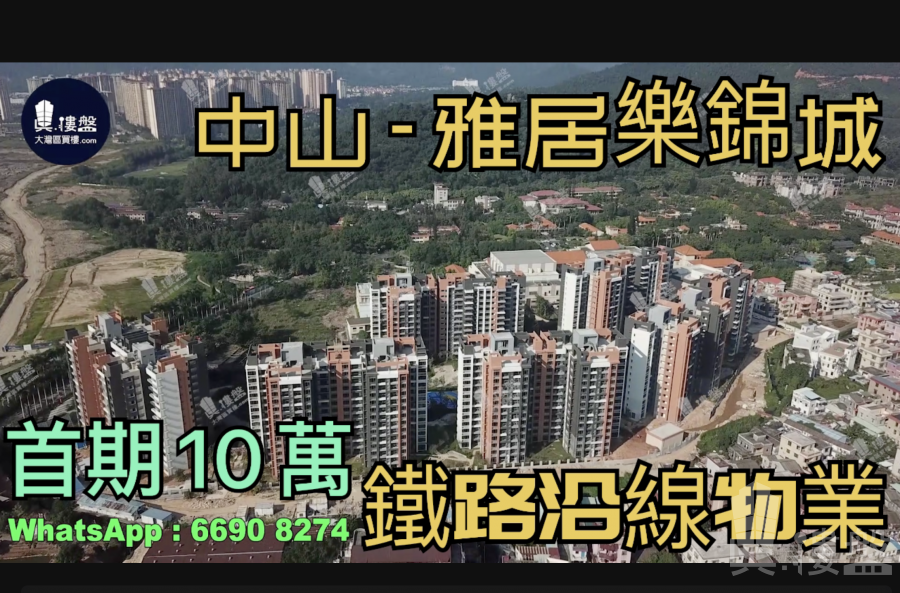 雅居樂錦城_中山 首期10萬 現樓發售 鐵路沿質物業 香港銀行按揭 (實景航拍)