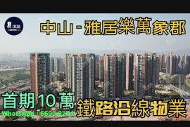 雅居樂萬象郡|首期10萬|即買即住|鐵路沿質物業|香港銀行按揭