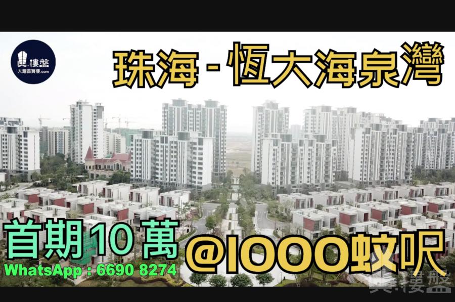 恆大海泉灣_珠海|首期5萬(減)|@1000蚊呎|海泉灣海洋溫泉度假區|香港銀行按揭 (實景航拍)