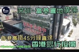 富基置地廣場_深圳 首期5萬(減) 香港高鐵45分鐘直達 香港銀行按揭(實景航拍)