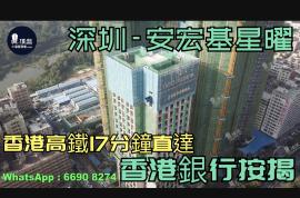 安宏基星曜_深圳 首期5萬(減) 香港高鐵17分鐘直達 香港銀行按揭 (實景航拍)