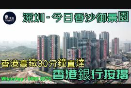 今日香沙御景園_深圳 首期5萬(減) 香港高鐵30分鐘直達 香港銀行按揭 (實景航拍)
