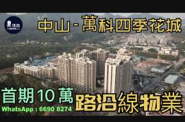 萬科四季花城|首期10萬|鐵路沿線優質物業|香港銀行按揭