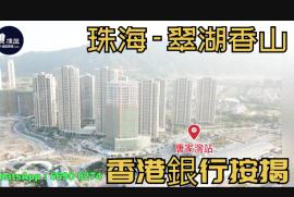 翠湖香山_珠海 首期10萬 鐵路上蓋物業 香港銀行按揭 (實景航拍)