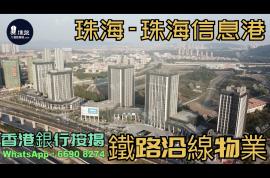 珠海信息港|鐵路沿線優質物業