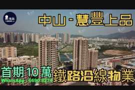 慧豐上品_中山 首期5萬(減) 鐵路沿線 香港銀行按揭 (實景航拍)