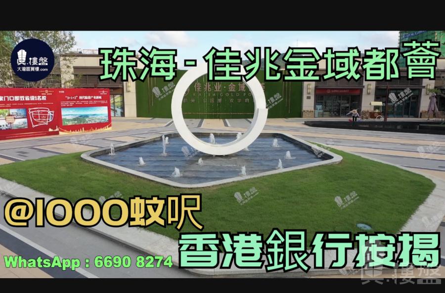 佳兆業金域都薈_珠海|首期5萬(減)|@1000蚊呎|鐵路沿線|香港銀行按揭 (實景航拍)