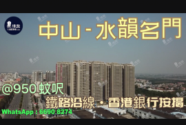 水韻名門_中山|首期10萬|鐵路沿線|香港銀行按揭 (實景航拍)