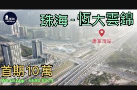 恆大雲錦|首期10萬|鐵路沿線優質物業|香港銀行按揭