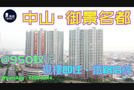 御景名都|首期10萬|鐵路沿線優質物業香|港銀行按揭