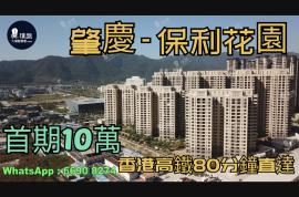 保利花園_肇慶 首期3萬(減) 香港高鐵80分鐘直達(實景航拍)