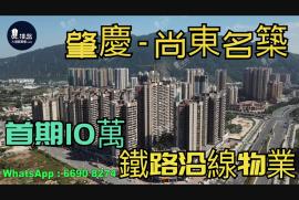 尚東名築_肇慶|首期10萬|鐵路沿線|香港銀行按揭 (實景航拍)