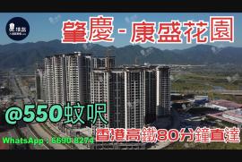 康盛花園_肇慶|首期10萬|香港高鐵80分鐘直達|香港銀行按揭 (實景航拍)