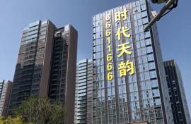 時代天韻_佛山 首期5萬(減) @2800蚊呎 香港高鐵45分鐘直達 香港銀行按揭 (實景航拍)