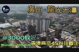 龍光天瀛_廣州 首期5萬(減) @3000蚊呎 香港高鐵45分鐘直達 香港銀行按揭 (實景航拍)