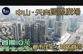 天奕國際廣場|首期10萬|都市住宅|名店商場|酒店公寓|鐵路沿線物業