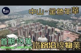 金色年華_中山 首期10萬 鐵路沿線 香港銀行按揭 (實景航拍)