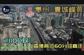 壹城峰薈_惠州 首期3萬(減) @1100蚊呎 香港高鐵60分鐘直達 香港銀行按揭