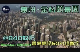 金科頤景園_惠州 首期3萬(減) @840蚊呎 香港高鐵60分鐘直達 香港銀行按揭(實景航拍)