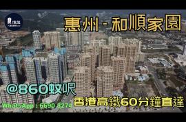 和順家園_惠州 首期3萬(減) @860蚊呎 香港高鐵60分鐘直達 香港銀行按揭(實景航拍)
