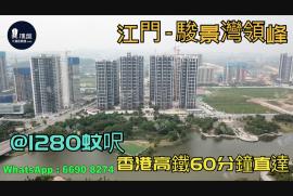 駿景灣領峰_江門|@1280蚊呎|香港高鐵直達|香港銀行按揭