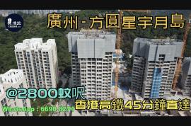 方圓星宇月島_廣州 @2780蚊呎 香港高鐵45分鐘直達 香港銀行按揭