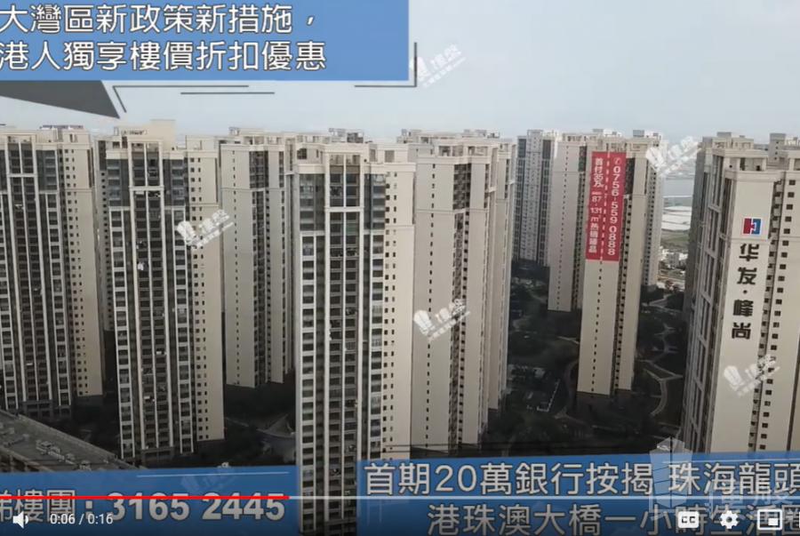 華發峰尚 1000蚊呎 大型屋苑商場 香港銀行按揭 (實景航拍)