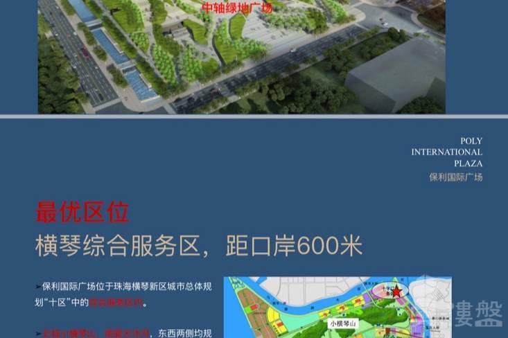 横琴保利中心|橫琴關口鐵路核心地段|一線海景 5A級寫字樓 加推商鋪