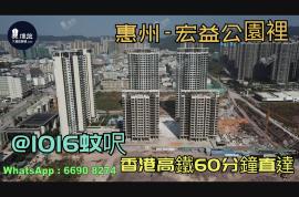 宏益公園裡_惠州 首期3萬(減) @1016蚊呎 香港高鐵60分鐘直達 香港銀行按揭(實景航拍)