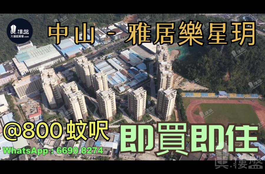 雅居樂星玥-中山,首期5萬(減),@800蚊呎,即買即住,配套設施齊全 (實景航拍)