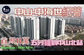 中海世紀薈|總價40萬|買一層送一層|鐵路沿線優質物業|香港銀行按揭