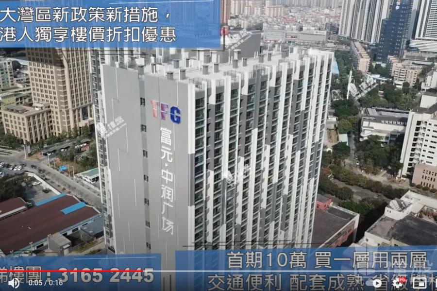 富元中潤廣場 首期10萬 鐵路沿線優質物業 香港銀行按揭