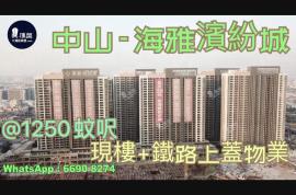 海雅繽紛城|肥媽推薦|首期10萬|中山直達香港九龍|高鐵站物業