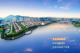 合生濱海城_惠州|香港高鐵一小時直達|即買即住|香港銀行按揭