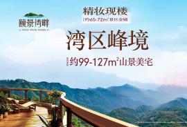 頤景灣畔_東莞 首期10萬 鐵路沿線優質物業 香港銀行按揭