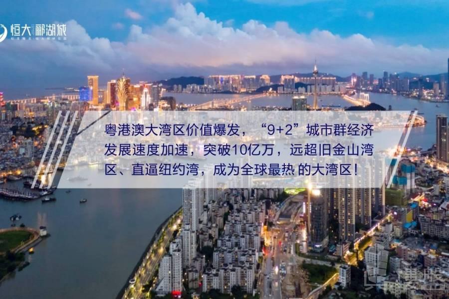 首期6萬買1022呎三房 恒大酈湖城