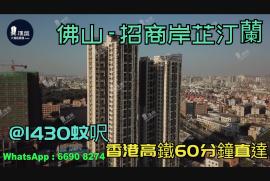 招商岸芷汀蘭_佛山 首期5萬(減) @1430蚊呎 香港高鐵60分鐘直達 香港銀行按揭 (實景航拍)
