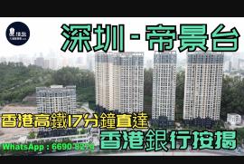 帝景台_深圳 首期5萬(減) 香港高鐵17分鐘直達 香港銀行按揭 (實景航拍)